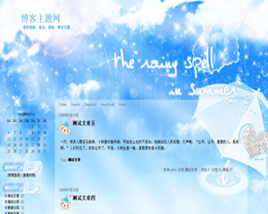 Blue sky主题