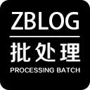 Z-BlogPHP批处理基础服务