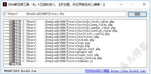 ZBA解压缩工具