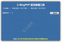 ZBLOGPHP紧急救援工具