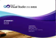 Visual Studio 2010 Ultimate集成注册版下载
