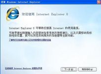 IE8 Internet Explorer 8 Final For XP、2003、Vista、2008下载