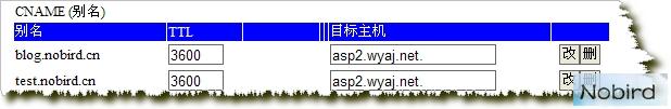 DNS解析和双线主机的设置方法 网站建设 Web  第1张