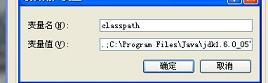tomcat+JDK配置windows下jsp的开发环境 网站建设 JSP Web  第5张
