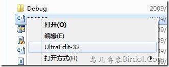 UltraEdit在WIN7下添加到右键菜单 WIN7 软件技巧  第2张