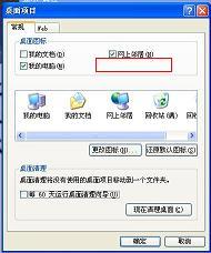 桌面上IE图标不见的解决办法 INTERNET EXPLORER 软件技巧  第1张