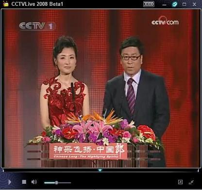 CCTVLive在线收看CCTV各档节目[推荐] CCTV 软件技巧  第3张