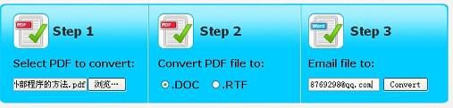 PDF转DOC  软件技巧  第1张