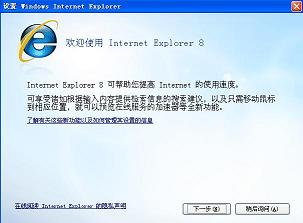 IE8 Internet Explorer 8 Final For XP、2003、Vista、2008下载 INTERNET EXPLORER 软件技巧  第1张