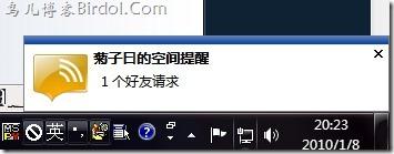 离线发布软件菊子曰试用 ZBLOG 软件技巧  第4张