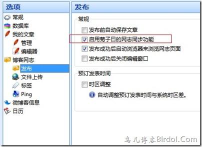 离线发布软件菊子曰试用 ZBLOG 软件技巧  第3张