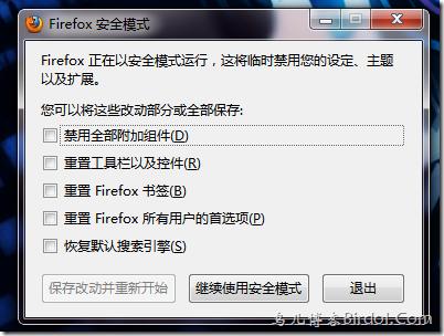 火狐的安全模式 FIREFOX 软件技巧  第2张