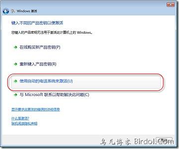 分享几个win7序列号 注册码 WINDOWS WIN7 软件技巧  第1张