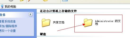 修改我的电脑中administrator的文档的链接。 软件技巧 XP 软件技巧  第1张