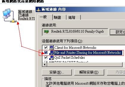 局域网打印机共享设置 软件技巧