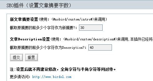 NobirdArticleSeo插件2.0发布 ZBLOG ZBLOG教程  第1张