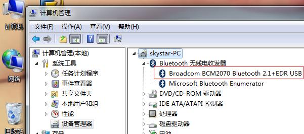 蓝牙鼠标自动断开连接的解决办法 软件技巧 WIN7 软件技巧  第1张