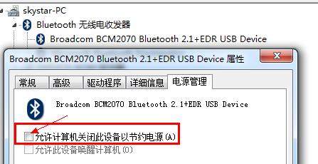 蓝牙鼠标自动断开连接的解决办法 软件技巧 WIN7 软件技巧  第2张