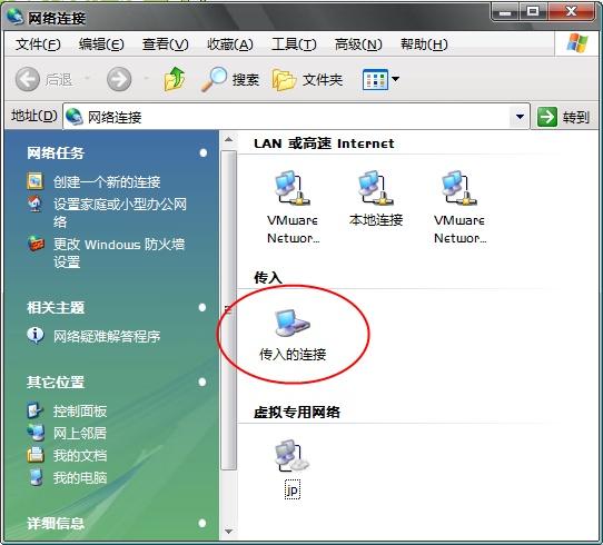 XP搭建VPN实现局域网内部网络共享 局域网 XP VPN 软件技巧  第2张