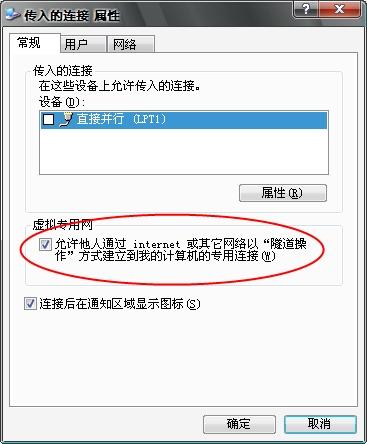 XP搭建VPN实现局域网内部网络共享 局域网 XP VPN 软件技巧  第3张