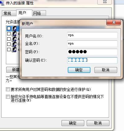 XP搭建VPN实现局域网内部网络共享 局域网 XP VPN 软件技巧  第4张