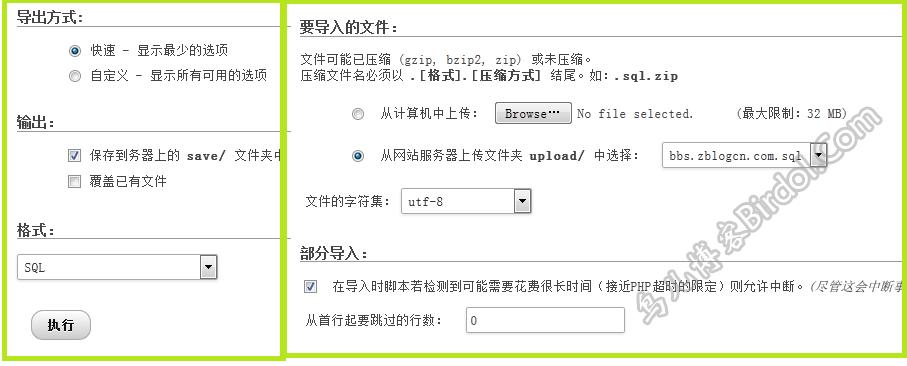 使用phpmyadmin进行超大数据库备份或者还原  Web  第2张