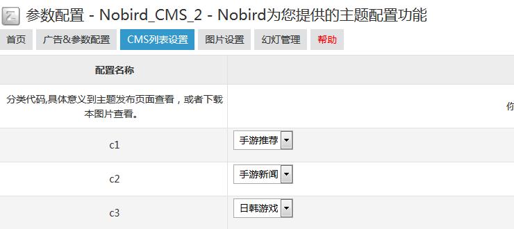 CMS2主题 主题 模板 ZBLOGPHP主题  第8张