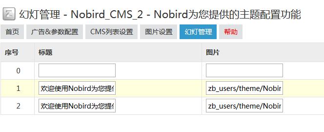 CMS2主题 主题 模板 ZBLOGPHP主题  第9张