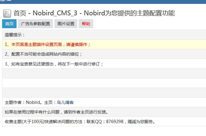 CMS主题3 主题 模板 ZBLOGPHP主题 第2张