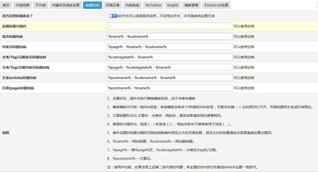 SEO工具大全 精品应用 插件 ZBLOGPHP插件  第1张