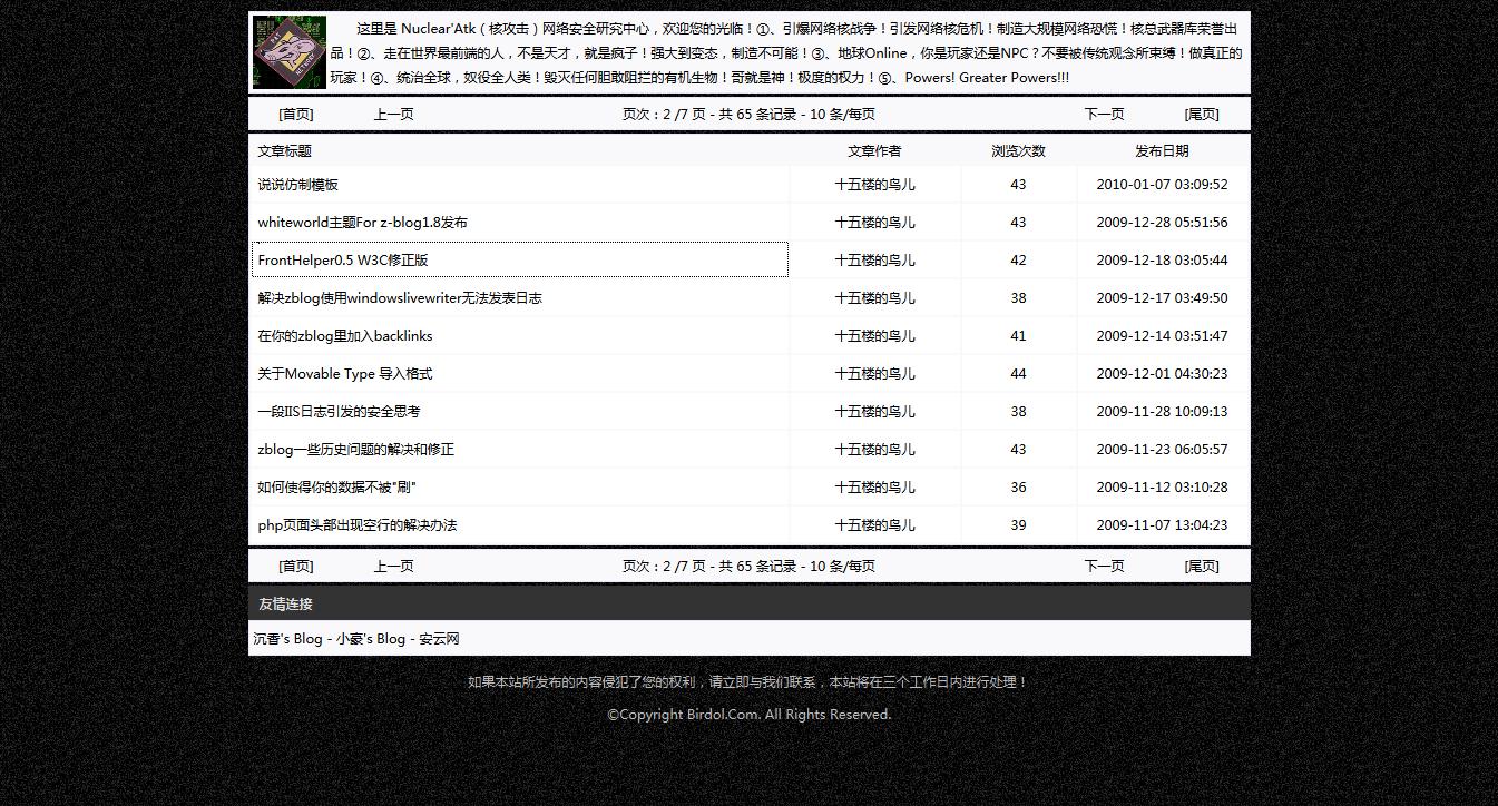 纯列表单栏模板[演示 不销售] 主题 模板 ZBLOGPHP主题  第2张