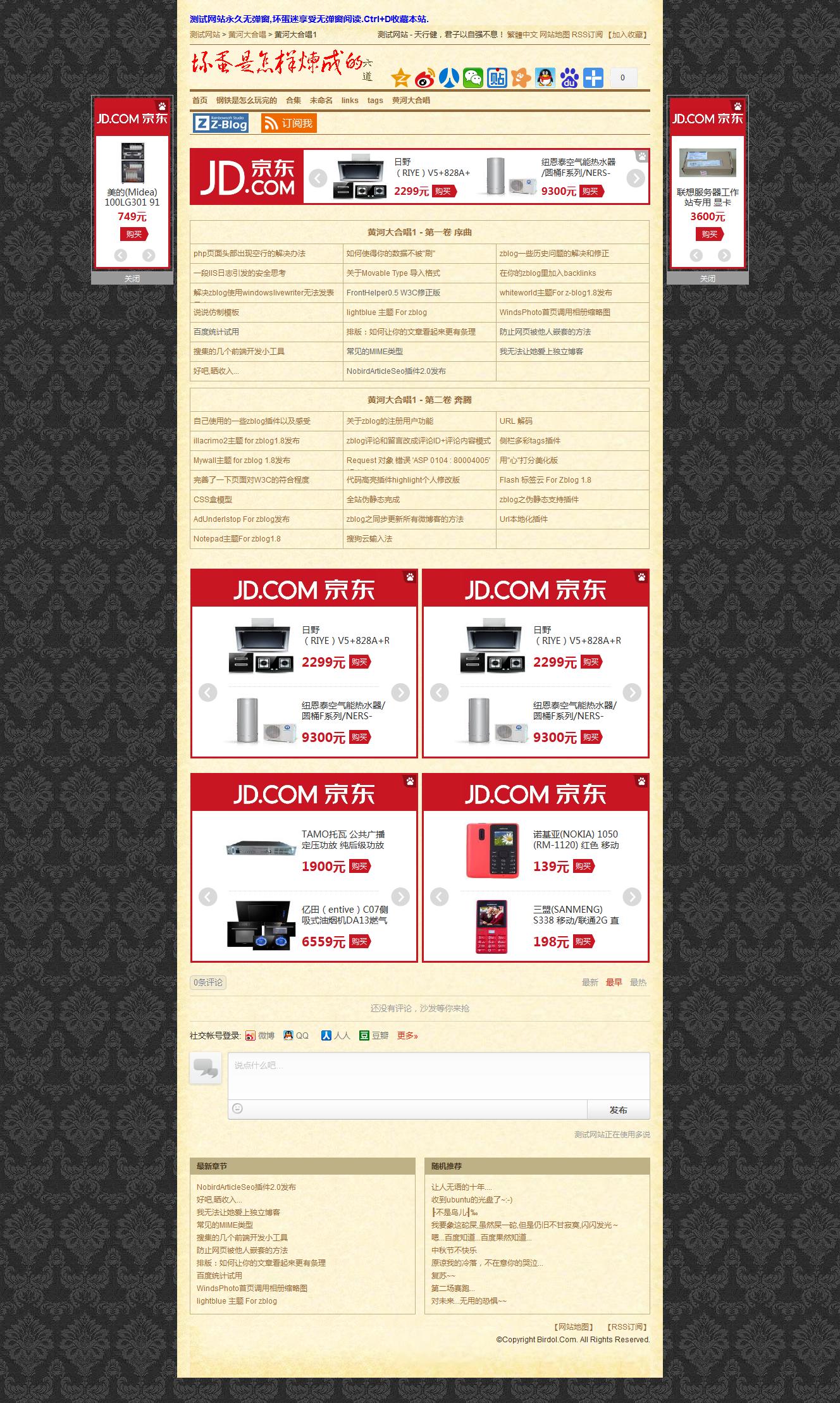 小说站主题(含手机版)[演示 不销售] 主题 模板 ZBLOGPHP主题 第2张