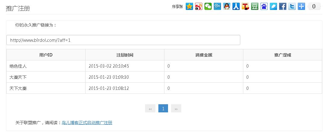鸟儿博客正式启动推广注册 用户中心 ZBLOGPHP 默认分类  第1张