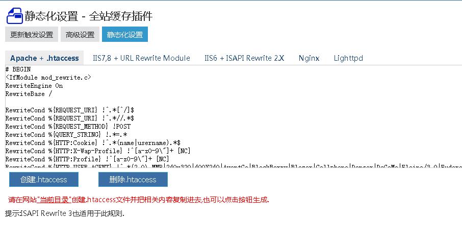 全站缓存(静态化)插件 精品应用 插件 ZBLOGPHP插件  第4张