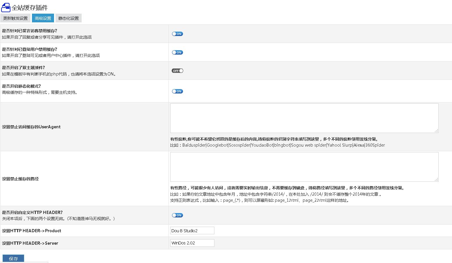 全站缓存(静态化)插件 精品应用 插件 ZBLOGPHP插件 第3张
