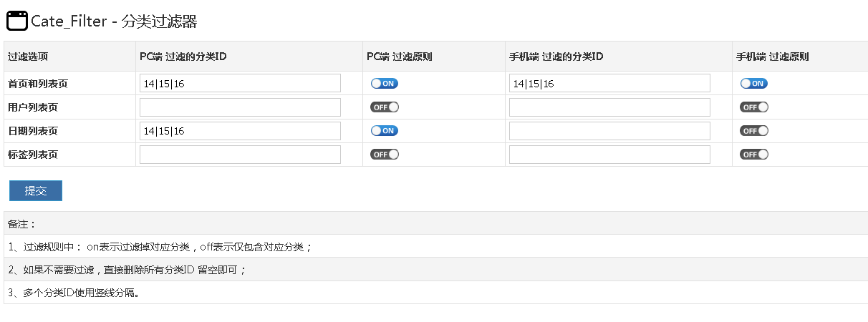 分类过滤排序 插件 ZBLOGPHP插件  第1张