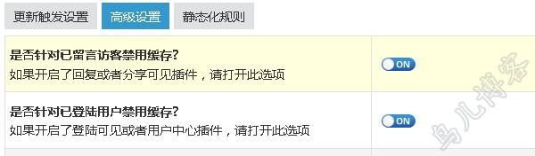 小议缓存和静态化暨关于Nobird Cache缓存插件的一点说明  ZBLOG教程  第2张