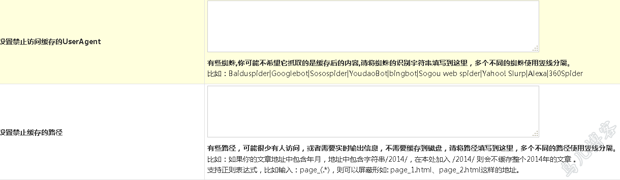 小议缓存和静态化暨关于Nobird Cache缓存插件的一点说明  ZBLOG教程  第4张