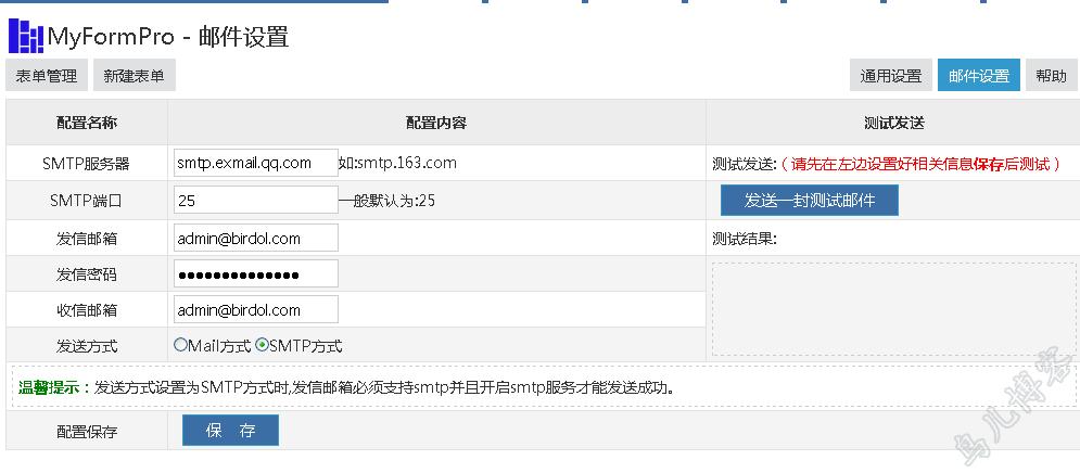 自定义表单插件 精品应用 插件 ZBLOGPHP插件  第5张