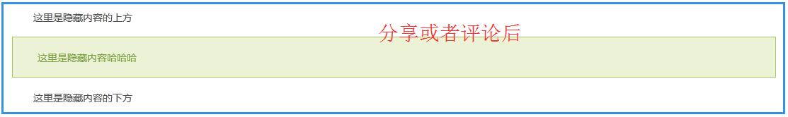回复或分享后可见 插件 ZBLOGPHP插件  第2张