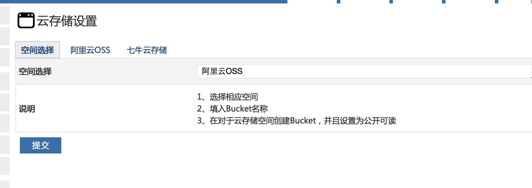 云存储 精品应用 ZBLOGPHP插件  第2张