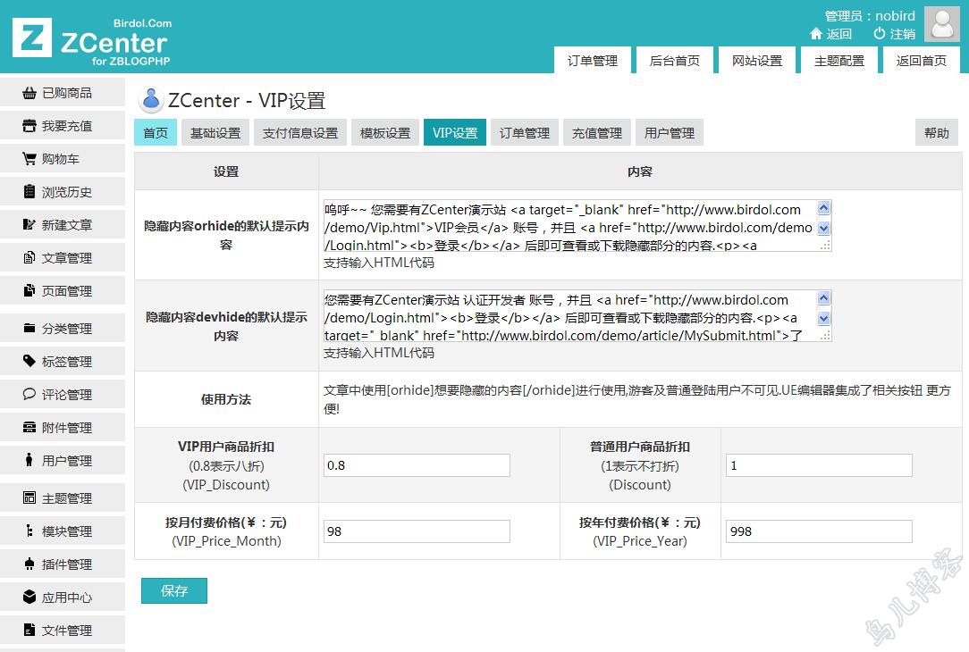 ZBLOG商城用户中心插件(支付宝、微信、财付通、PayPal、云支付)   全文 ZCenter 精品应用 用户中心 ZBLOG ZBLOGPHP插件  第11张