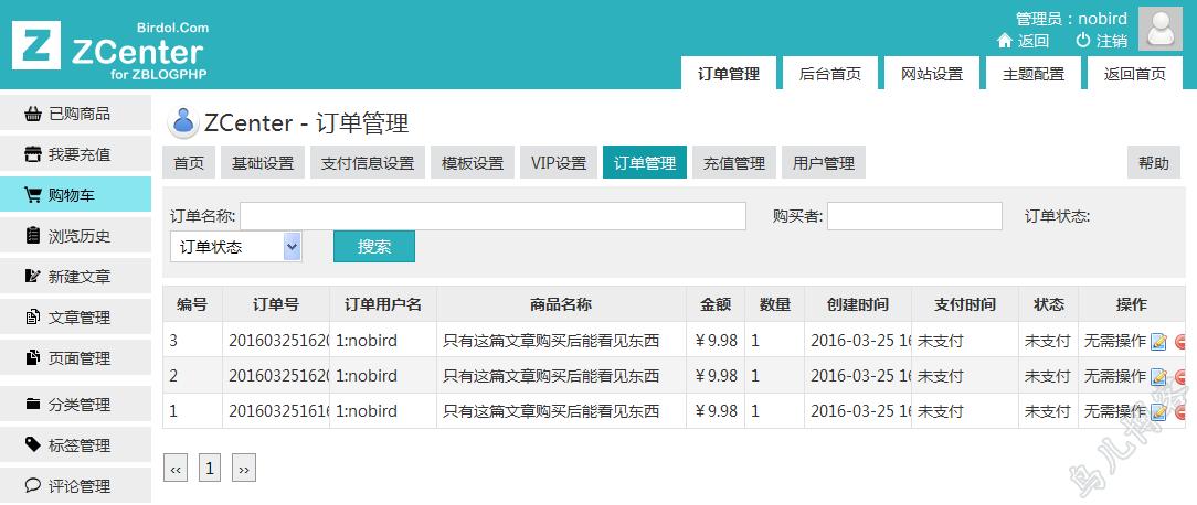 ZBLOG商城用户中心插件(支付宝、微信、财付通、PayPal、云支付)   全文 ZCenter 精品应用 用户中心 ZBLOG ZBLOGPHP插件  第12张