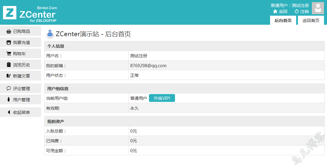 ZBLOG商城用户中心插件(支付宝、微信、财付通、PayPal、云支付)   全文 ZCenter 精品应用 用户中心 ZBLOG ZBLOGPHP插件  第15张