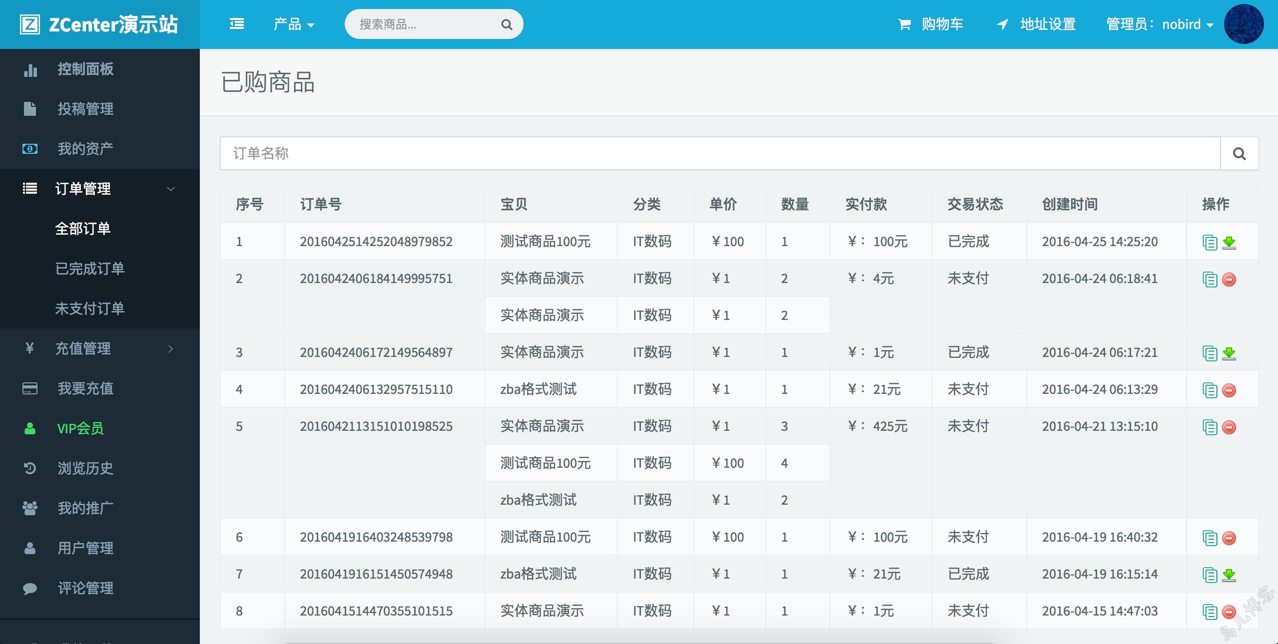 ZBLOG商城用户中心插件(支付宝、微信、财付通、PayPal、云支付)   第1页 ZCenter 精品应用 用户中心 ZBLOG ZBLOGPHP插件  第2张