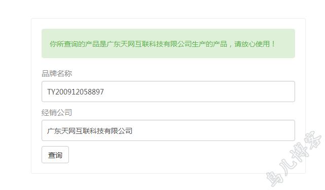 授权防伪查询系统 精品应用 ZBLOGPHP插件  第2张