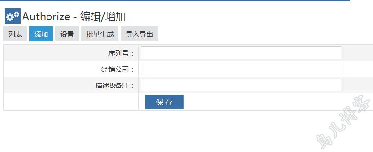 授权防伪查询系统 精品应用 ZBLOGPHP插件  第5张