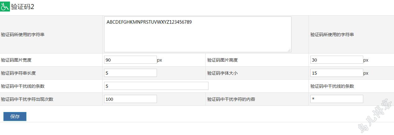 验证码2 ZBLOGPHP插件