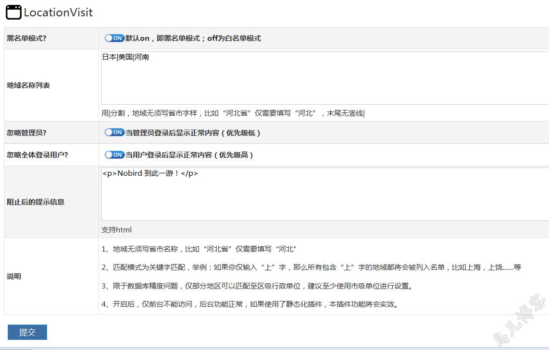 IP地域访问限制  ZBLOGPHP插件  第1张