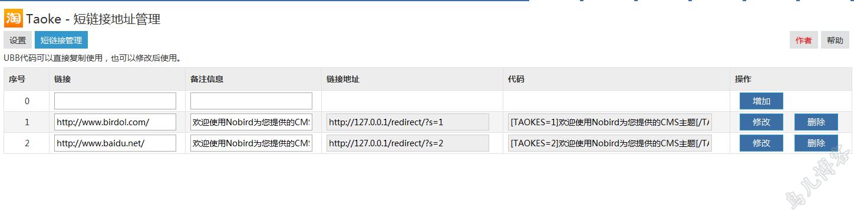 淘宝客插件 插件 ZBLOGPHP插件  第2张